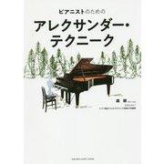 ピアニストのためのアレクサンダー・テクニーク [ムック・その他]
