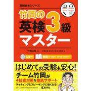 竹岡の英検3級マスター(英検赤本シリーズ) [全集叢書]