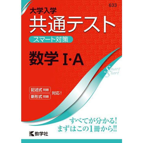 大学入学共通テスト スマート対策 数学Ⅰ・A(Smart Startシリーズ<数学Ⅰ・A>) [全集叢書]