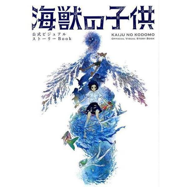 公式ビジュアルストーリーBook 海獣の子供(書籍扱いコミックス単行本) [単行本]