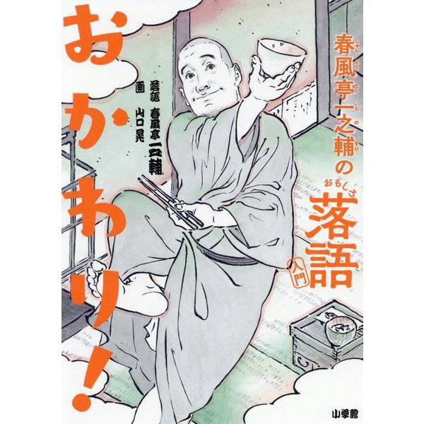 春風亭一之輔のおもしろ落語入門 おかわり! [単行本]