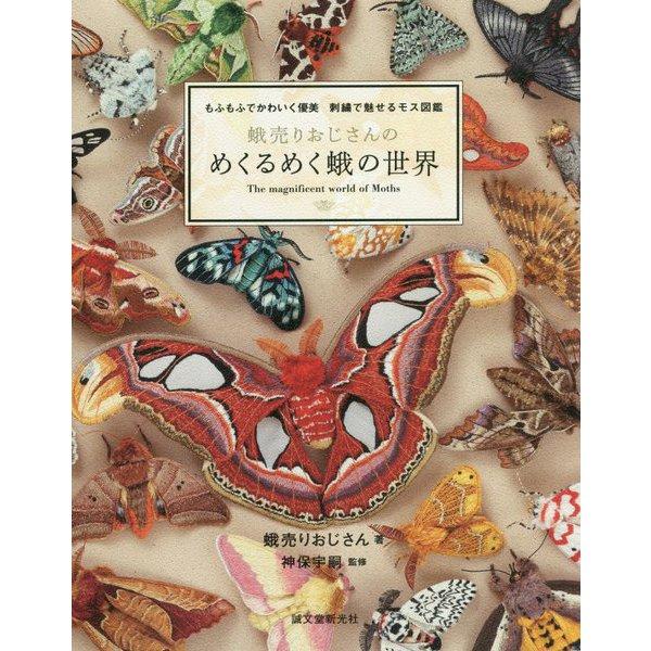蛾売りおじさんのめくるめく蛾の世界-もふもふでかわいく優美 刺繍で魅せるモス図鑑 [単行本]