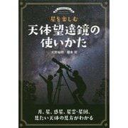 星を楽しむ 天体望遠鏡の使いかた-月、星、惑星、星雲・星団、見たい天体の見方がわかる [単行本]