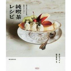 純喫茶レシピ-おうちでできるあのメニュー [単行本]