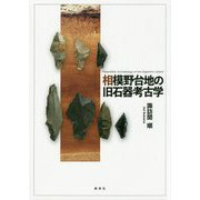 相模野台地の旧石器考古学 [単行本]