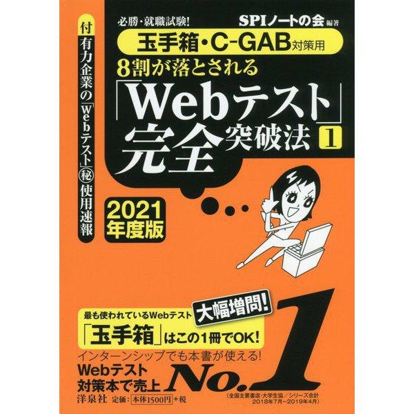 必勝・就職試験!【玉手箱・C-GAB対策用】8割が落とされる「Webテスト」完全突破法(1)【2021年度版】 [単行本]