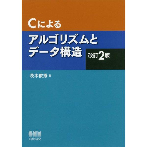 Cによるアルゴリズムとデータ構造(改訂2版) [単行本]
