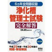 6ヵ年全問題収録 浄化槽管理士試験完全解答(改訂6版) [単行本]