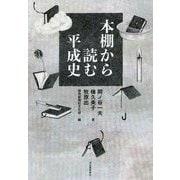 本棚から読む平成史 [単行本]