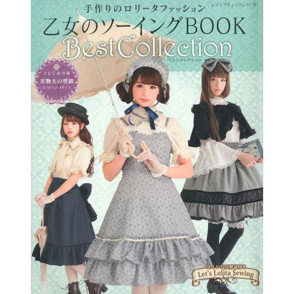 乙女のソーイングBOOK Best Collection [ムック・その他]