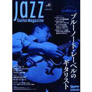 Jazz Guitar Magazine Vol.2 [ムック・その他]