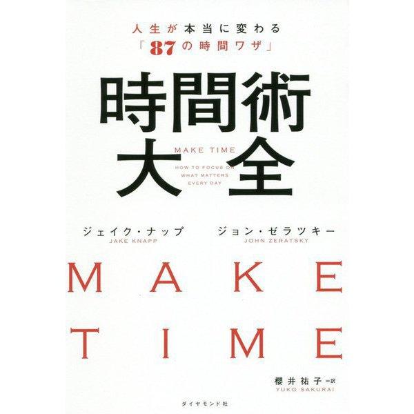 MAKE TIME 時間術大全 人生が本当に変わる「87の時間ワザ」 [単行本]