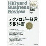 ハーバード・ビジネス・レビュー テクノロジー経営論文ベスト10 テクノロジー経営の教科書 [単行本]