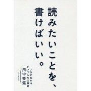 読みたいことを、書けばいい。 人生が変わるシンプルな文章術 [単行本]