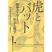 虎とバット 阪神タイガースの社会人類学 [単行本]