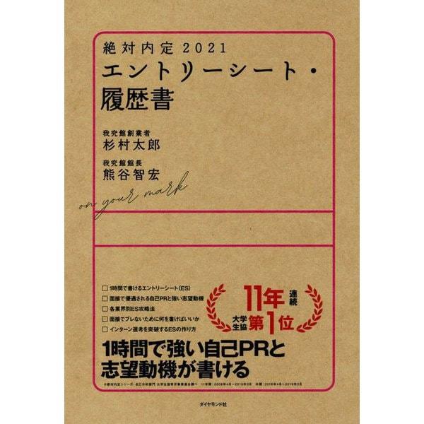 絶対内定2021 エントリーシート・履歴書 [単行本]