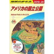 B13 地球の歩き方 アメリカの国立公園 2019~2020 [ムック・その他]