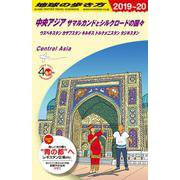 D15 地球の歩き方 中央アジア サマルカンドとシルクロードの国々 2019~2020 ウズベキスタン カザフスタン キルギス トルクメニスタン タジキスタン [ムック・その他]
