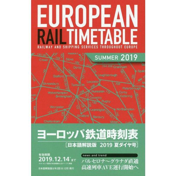 ヨーロッパ鉄道時刻表2019年夏ダイヤ号 [ムック・その他]