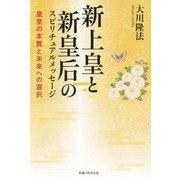 新上皇と新皇后のスピリチュアルメッセージ-皇室の本質と未来への選択 [単行本]