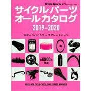 サイクルパーツオールカタログ2019-2020(ヤエスメディアムック587) [ムック・その他]