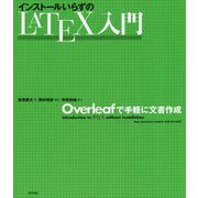 インストールいらずのLATEX入門-Overleafで手軽に文書作成 [単行本]