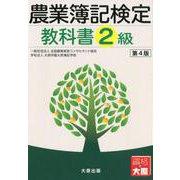 農業簿記検定教科書2級 第4版 [単行本]