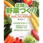 北陸の野菜づくり 新訂版-やさしいつくり方で失敗しない家庭菜園 [単行本]