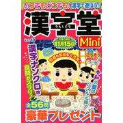 Mini漢字堂 2019年 07月号 [雑誌]