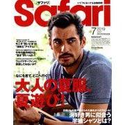 Safari(サファリ) 2019年 07月号 [雑誌]