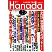 月刊Hanada 2019年 07月号 [雑誌]