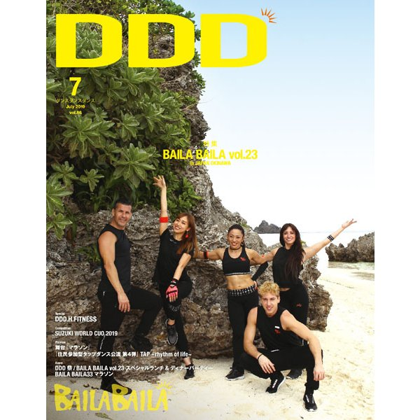 DDD (ダンスダンスダンス) 2019年 07月号 [雑誌]