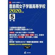 豊島岡女子学園高等学校 2020年度 [全集叢書]