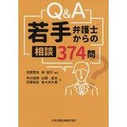 Q&A若手弁護士からの相談374問 [単行本]