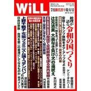 WiLL (マンスリーウィル) 2019年 07月号 [雑誌]
