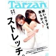 Tarzan (ターザン) 2019年 6/13号 [雑誌]