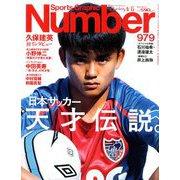 Sports Graphic Number (スポーツ・グラフィック ナンバー) 2019年 6/13号 [雑誌]