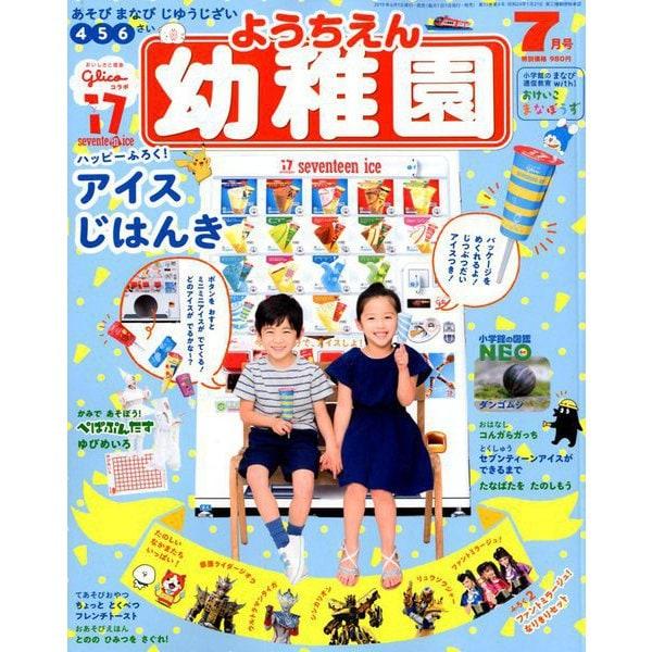 幼稚園 2019年 07月号 [雑誌]