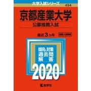京都産業大学(公募推薦入試)-2020年版;No.494<No.494>(大学入試シリーズ) [全集叢書]