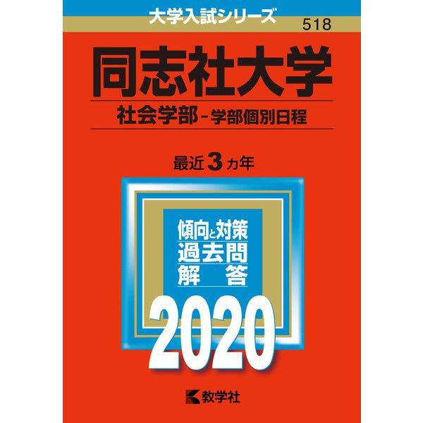 同志社大学(社会学部-学部個別日程)-2020年版;No.518<No.518>(大学入試シリーズ) [全集叢書]