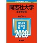 同志社大学(全学部日程)-2020年版;No.521<No.521>(大学入試シリーズ) [全集叢書]