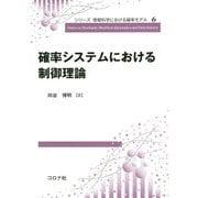 確率システムにおける制御理論(シリーズ 情報科学における確率モデル<6>) [全集叢書]