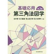 基礎応用第三角法図学 第3版 [単行本]