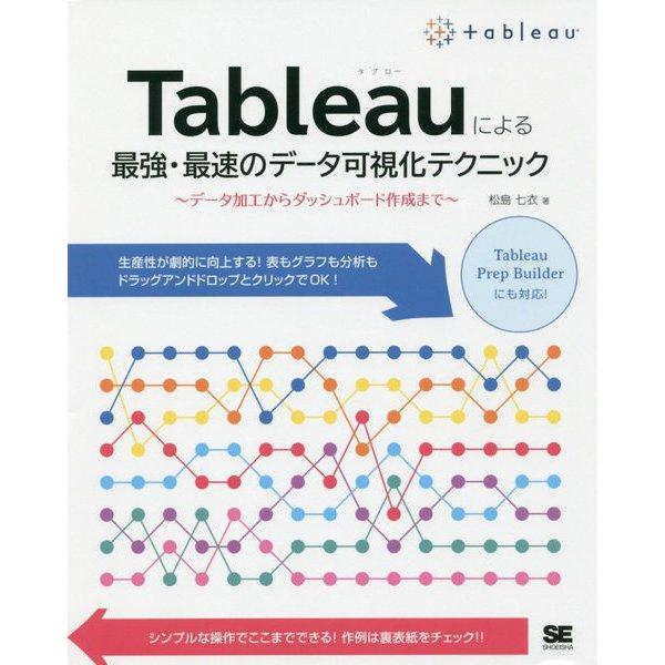 Tableauによる最強・最速のデータ可視化テクニック ~データ加工からダッシュボード作成まで~ [単行本]