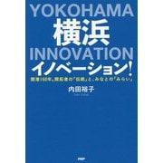 横浜イノベーション! [単行本]