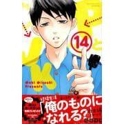 PとJK(14)(講談社コミックス別冊フレンド) [コミック]