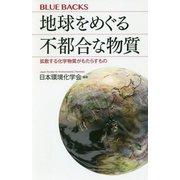 地球をめぐる不都合な物質 循環する化学物質がもたらすもの(ブルーバックス) [新書]