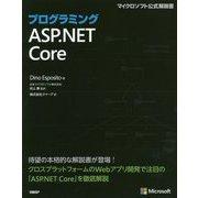 プログラミングASP.NET Core(マイクロソフト関連書) [単行本]
