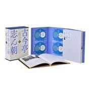 古今亭志ん朝 二朝会 CDブック [単行本]