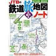 JTBの鉄道旅地図ノート 正縮尺版(JTBのMOOK) [ムックその他]